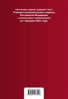 Обложка сзади Уголовно-исполнительный кодекс Российской Федерации. Текст с изм. и доп. на 1 февраля 2021 г.