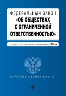 """Федеральный закон """"Об обществах с ограниченной ответственностью"""". Текст с изм. и доп. на 2021 г."""
