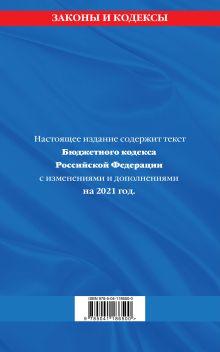 Обложка сзади Бюджетный кодекс Российской Федерации: текст с изм. и доп. на 2021 г.