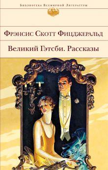 Обложка Великий Гэтсби. Рассказы Фрэнсис Скотт Фицджеральд