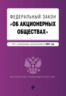 """Федеральный закон """"Об акционерных обществах"""". Текст с изм. и доп. на 2021 год"""