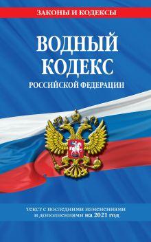 Обложка Водный кодекс Российской Федерации: текст с изм. и доп. на 2021 год