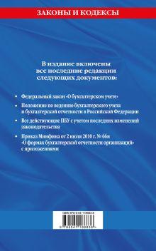 Обложка сзади Все положения по бухгалтерскому учету на 2021 г.