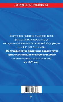 Обложка сзади Правила по охране труда при эксплуатации электроустановок с изм. и доп. на 2021 год