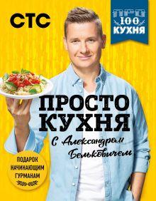 Обложка ПроСТО кухня с Александром Бельковичем (комплект из 3 книг в футляре)