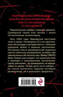 Обложка сзади Пуля для карателя Александр Тамоников