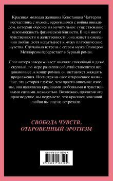 Обложка сзади Любовник леди Чаттерли Дэвид Герберт Лоуренс