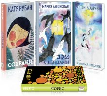 Звучат голоса России. Молодая поэзия (Комплект из 4 книг: Сохрани, Дом с птицами, Нежный человек, Sторис)