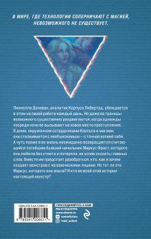 Обложка сзади Монстр Лена Обухова