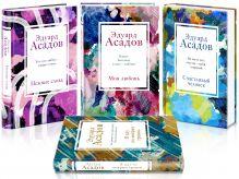 Стихотворения Эдуарда Асадова (Комплект из 4 книг: Моя любовь, Счастливый человек, Нежные слова, Я иду по мокрым травам...)