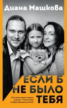 Обложка Если б не было тебя Диана Машкова