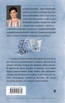 Обложка сзади Из хорошей семьи Мария Воронова