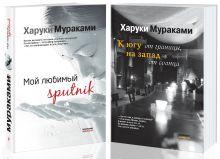 Магнетизм любви (Комплект из 2 книг: Мой любимый sputnik и К югу от границы, на запад от солнца)