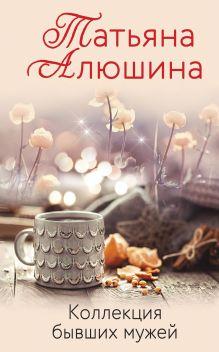 Обложка Коллекция бывших мужей Татьяна Алюшина