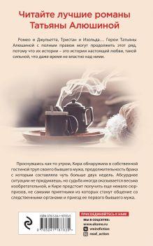 Обложка сзади Коллекция бывших мужей Татьяна Алюшина