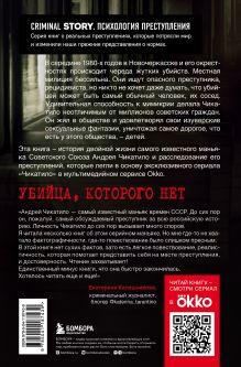 Обложка сзади Чикатило. Явление зверя Алексей Гравицкий, Сергей Волков