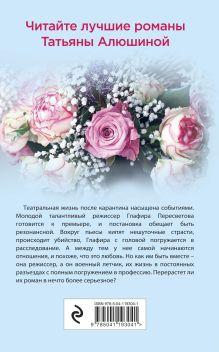 Обложка сзади Актриса на главную роль Татьяна Алюшина