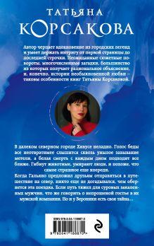 Обложка сзади Снежить Татьяна Корсакова