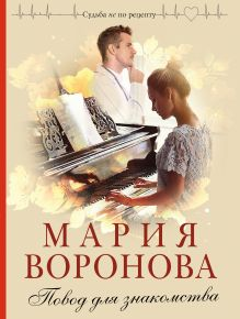 Обложка Повод для знакомства Мария Воронова