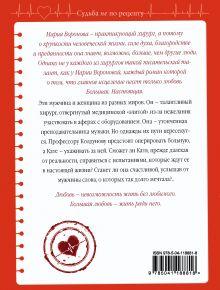 Обложка сзади Повод для знакомства Мария Воронова