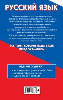 Обложка сзади Русский язык Е. О. Воскресенская, Е. М. Ткаченко, А. В. Руднева