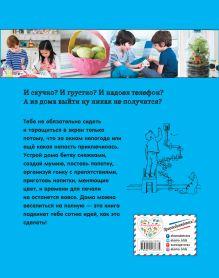 Обложка сзади 100 идей для детей: или чем заняться, когда сидишь дома