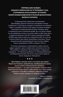 Обложка сзади Сдержать обещания: В жизни и политике Джо Байден