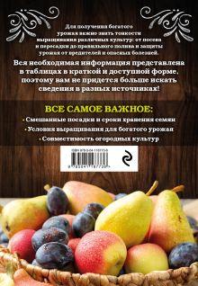Обложка сзади Шпаргалка садовода-огородника. Все самое важное в таблицах Анна Белякова