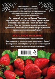 Обложка сзади Клубника. Секреты богатого урожая Павел Траннуа