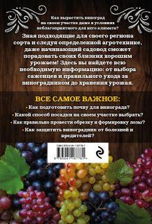 Обложка сзади Виноград. Секреты выращивания для любого региона Анна Белякова
