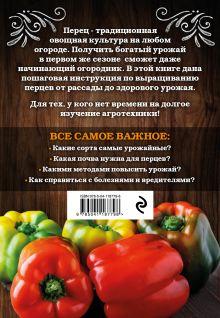 Обложка сзади Перец. Богатый урожай без ошибок Анна Белякова