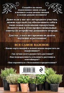 Обложка сзади Мини-огород на подоконнике. Легко и просто Анна Белякова