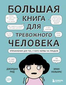 Большая книга для тревожного человека. Упражнения для тех, у кого нервы на пределе