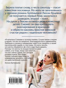 Обложка сзади Колодезь с черной водой Галина Артемьева