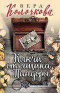Секреты женского счастья. Проза Веры Колочковой