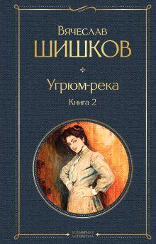 Обложка Угрюм-река. Книга 2 Вячеслав Шишков