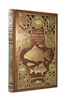 Рыбалка в наших реках и озёрах. Иллюстрированное коллекционное издание в изящном переплёте ручной работы, украшенном тремя видами тиснения