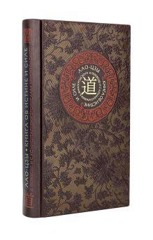 Лао-цзы. Книга об истине и силе. Книга в коллекционном кожаном переплете ручной работы с тремя видами тиснения
