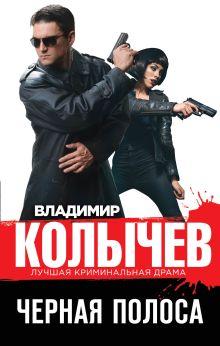 Обложка Черная полоса Владимир Колычев