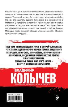 Обложка сзади Черная полоса Владимир Колычев