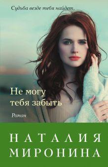 Обложка Не могу тебя забыть Наталия Миронина
