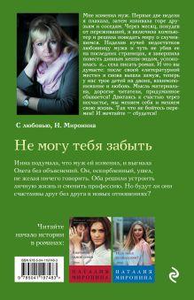 Обложка сзади Не могу тебя забыть Наталия Миронина