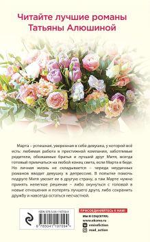 Обложка сзади Мой слишком близкий друг Татьяна Алюшина