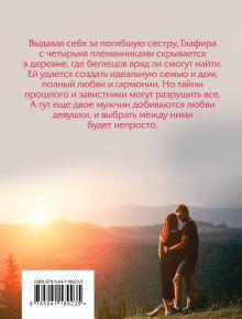 Обложка сзади Я оставлю свет включенным Александра Миронова
