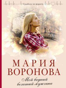 Обложка Мой бедный богатый мужчина Мария Воронова