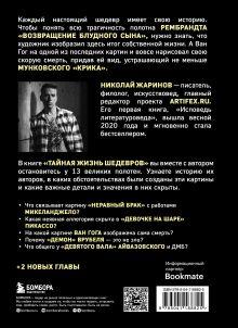 Обложка сзади Тайная жизнь шедевров: реальные истории картин и их создателей Николай Жаринов