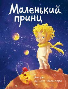 Маленький принц (нов. совр. ил.)