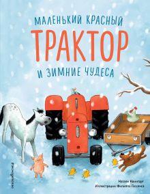 Маленький красный Трактор и зимние чудеса