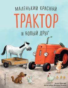 Обложка Маленький красный Трактор и новый друг Натали Квинтарт