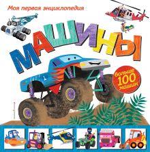Машины. Моя первая энциклопедия